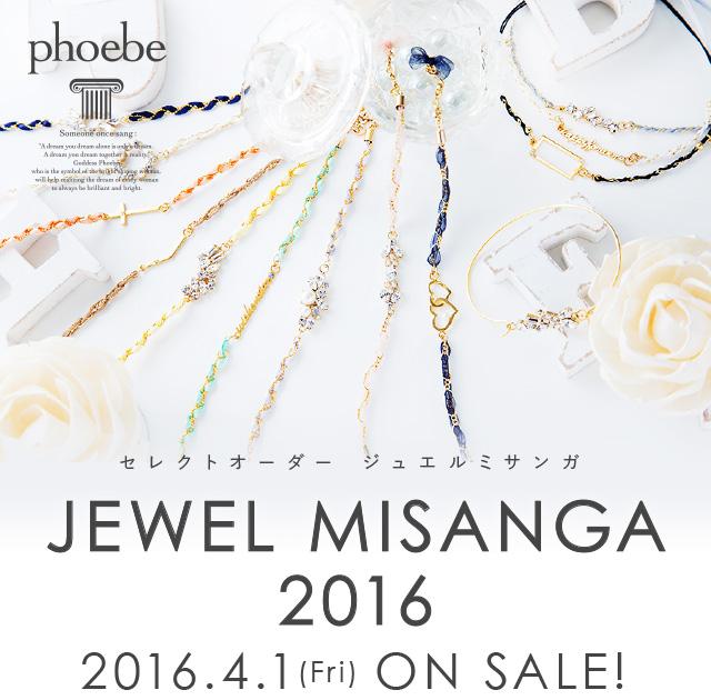 jewel misanga 2016 セレクトオーダー ジュエルミサンガ