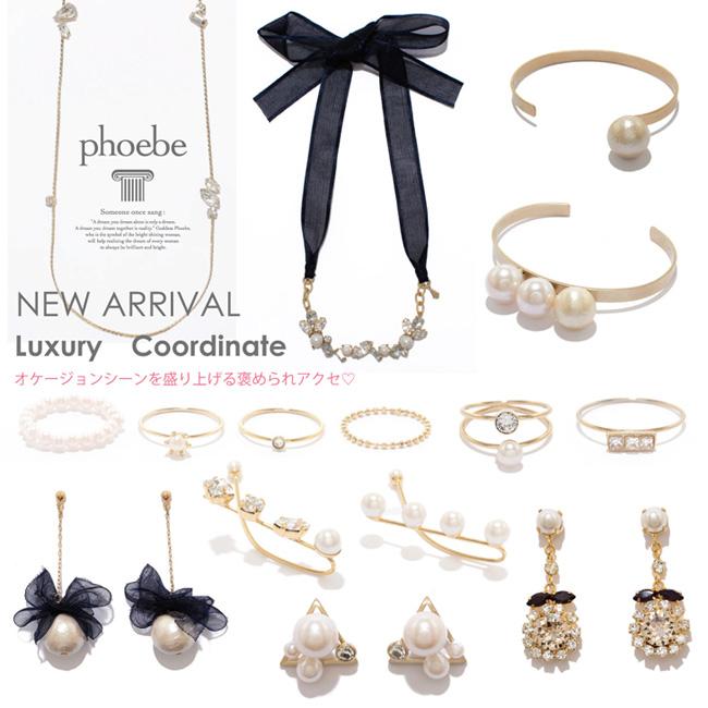 phoebe_201510_LuxuryCoordinate