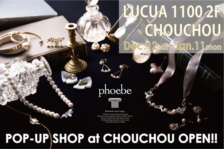 phoebe_201512_LUCUA1100