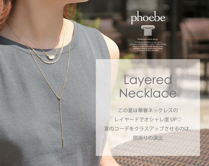 2016_06layered necklace -