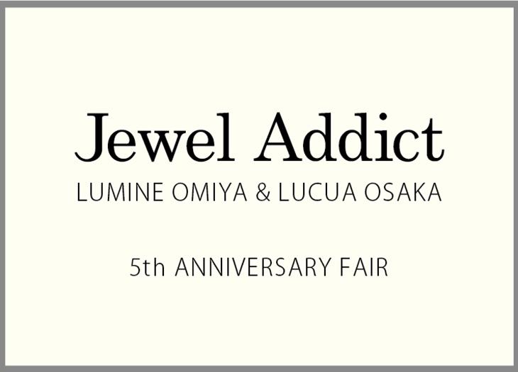 Jewel Addictルミネ大宮店andルクア大阪店 5th Anniversary Fair 第一弾:2016.7.29(Fri)-7.31(Sun)Jewel Addictルミネ大宮店andルクア大阪店は皆様に愛されて8月で5周年を迎えます。日頃のご愛顧に感謝いたしまして、様々なイベントをご用意しております。