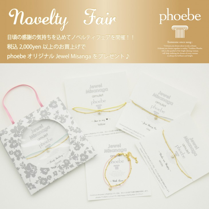 phoebe_201701_NoveltyFair