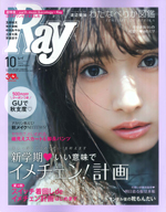 2018.0823_Ray10月号 COVER
