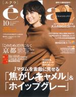 2018.0901_eclat10月号 COVER
