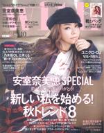 2018.0828_with10月号 COVER
