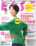 2018.0907_ESSE 10月号 COVER